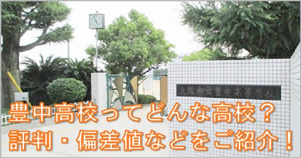値 桜塚 高校 偏差