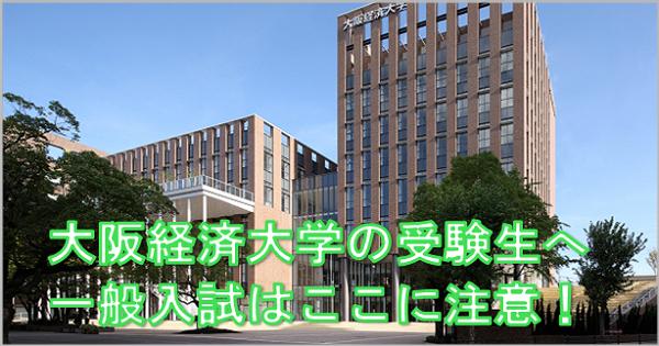 大阪経済大学の一般入試対策はココをチェック!