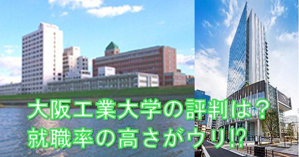値 大阪 工業 大学 偏差