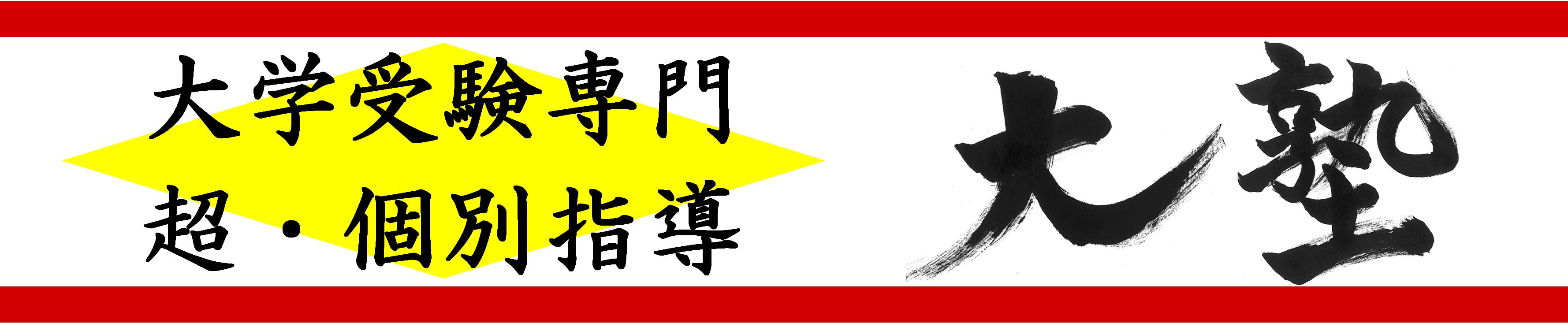 大塾 大学受験専門個別指導 大阪・箕面市